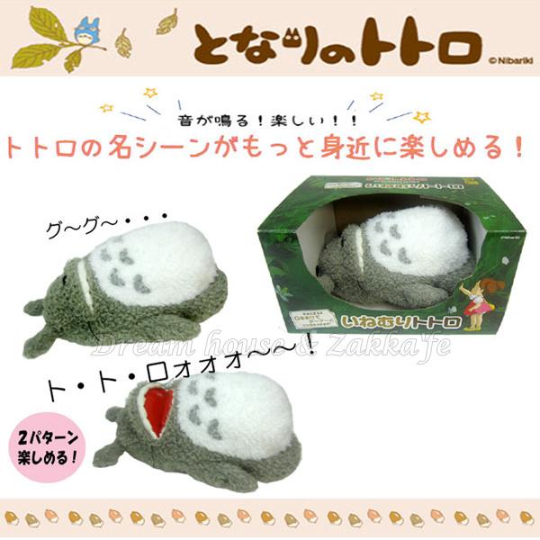 日本宮崎駿 龍貓 Totoro 打呼龍貓 鼾聲 絨毛娃娃/玩具 《 日本原裝進口 》★ Zakka'fe ★