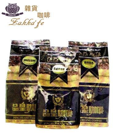 品皇咖啡豆《坦尚尼亞》一磅/450g ★口感酸度柔和★