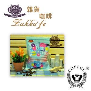 《咖啡冰糖》隨身包/冰糖/6g/烹飪調味★烹飪可用,易溶★