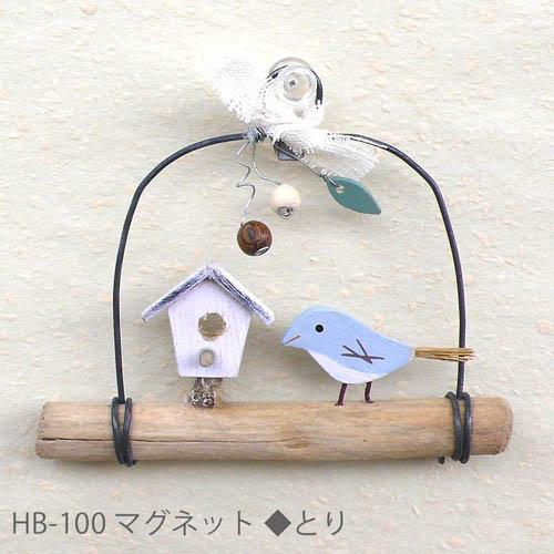 鄉村風日系Zakka鄉村秘密花園小鳥掛飾/磁鐵 ★很可愛喔★《日本原裝進口》