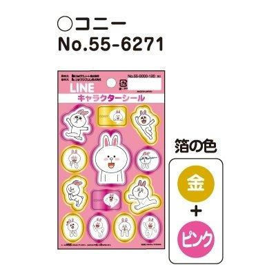 日本正版 LINE 貼紙 S7 《 兔兔 》★ 日本製 ★