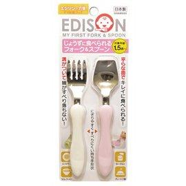 日本 阿卡將 EDISON 不鏽鋼幼兒學習叉子湯匙組 《 兩色任選 》★ 日本製 ★ Zakka'fe ★