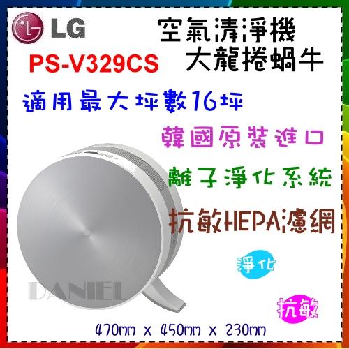 【LG 樂金】韓國原裝進口 空氣清淨機 大龍捲蝸牛 PS-V329CS 全方面淨化