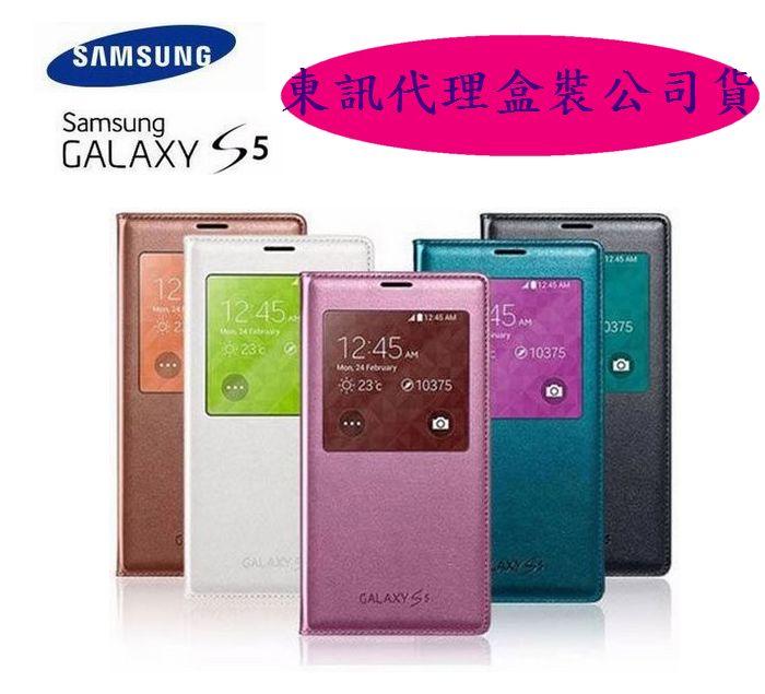 【免運費】【東訊代理盒裝公司貨】三星 Galaxy S5【原廠視窗感應皮套】S-VIEW S5 原廠皮套 I9600 G900i