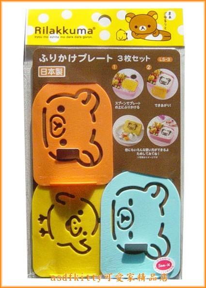 asdfkitty可愛家☆懶懶熊/拉拉熊粉醬料模型-糖粉篩-便當-蛋糕-咖啡.土司-灑糖粉-日本製