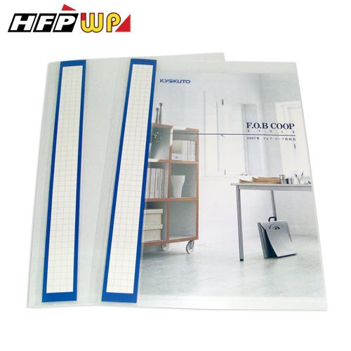 HFPWP 信封式資料袋 環保材質台灣製 FH-5 / 個