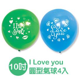 珠友 BI-03026 10吋 我愛你圓型氣球/小包裝