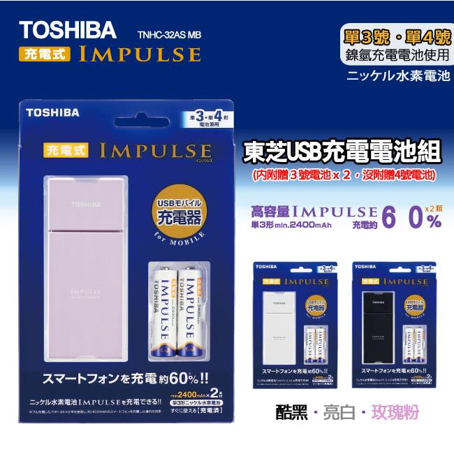 TOSHIBA 日本東芝 TNHC-32AS MB 低自放電USB充電電池組兼行動電源