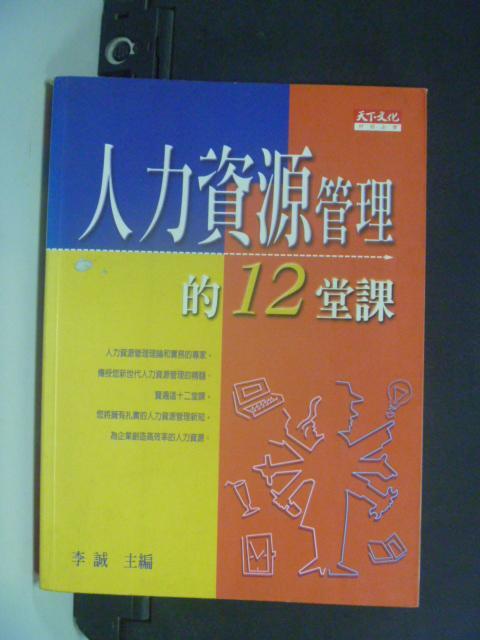 【書寶二手書T2/財經企管_LPM】人力資源管理的12堂課_李誠 / 黃同圳