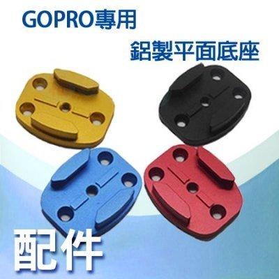 """CNC製 連接平面底座 GOPRO SJ4000 5000 6000 可用 (4色可選)""""正經800"""""""