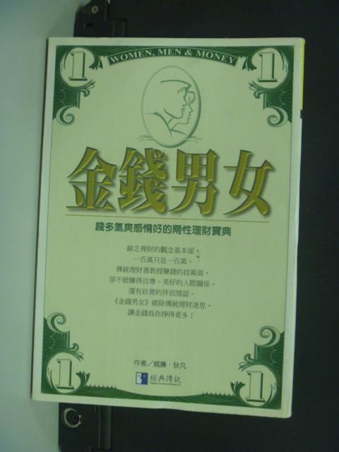 【書寶二手書T1/兩性關係_NPG】金錢男女_WILLIAM FRAN