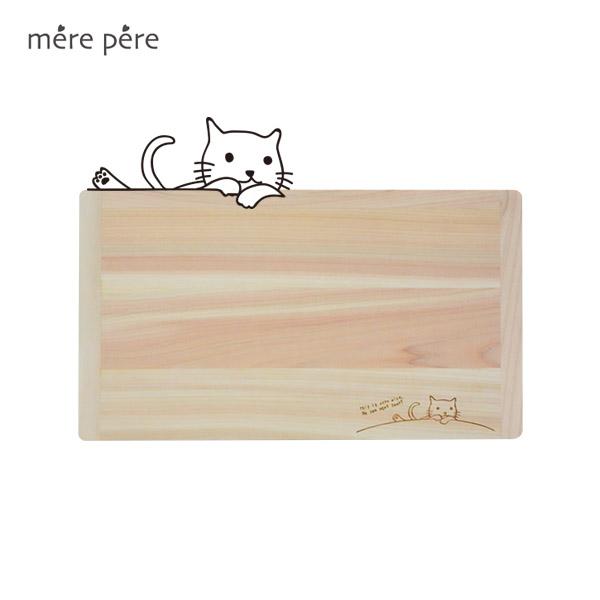 日本製 mere pere貓咪檜木砧板(小)