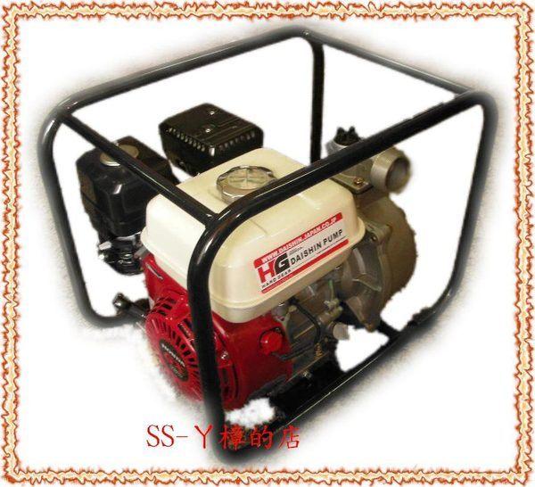 "HONDA本田5.5HP*2""自吸式汽油引擎抽水機(大新幫浦)(含稅價)"