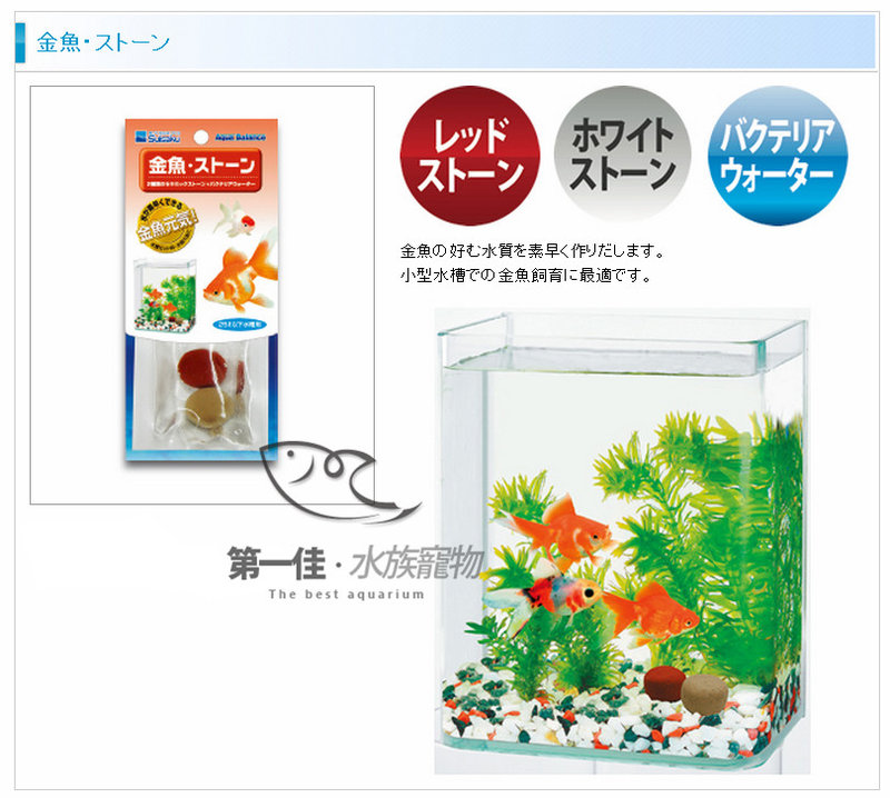 [第一佳水族寵物]日本水作SUISAKU神奇淨水石分解阿摩尼亞與亞硝酸消除異味