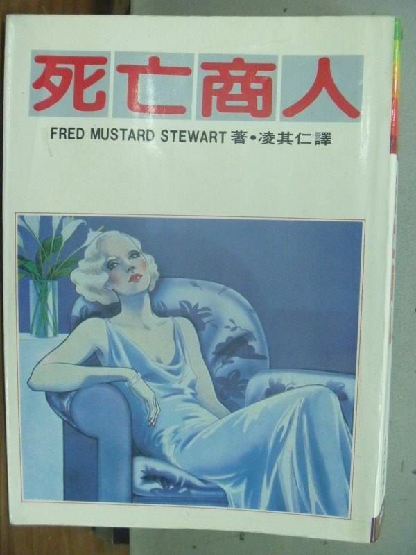 【書寶二手書T9/翻譯小說_IRC】死亡商人_Fred Mustard Stewart