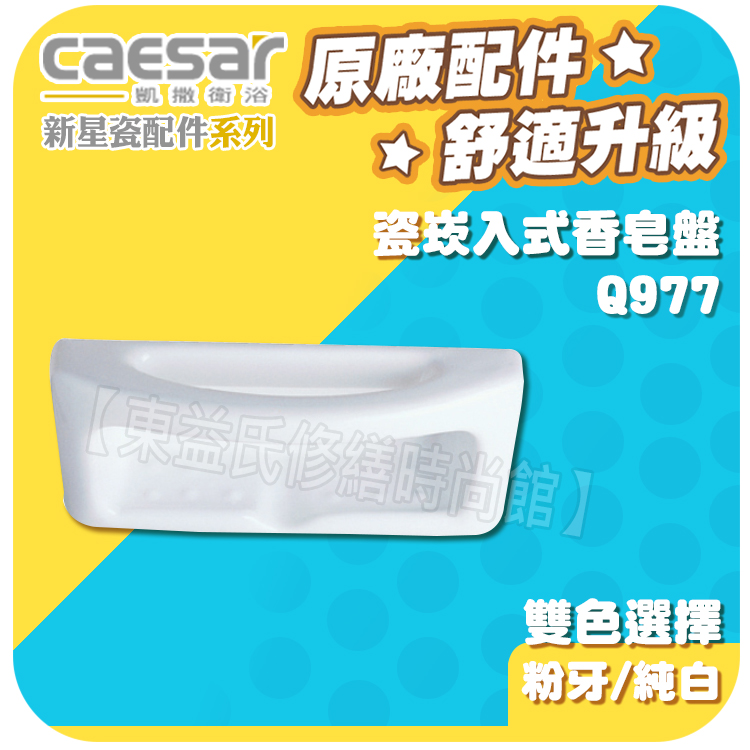 Caesar凱薩衛浴 瓷崁入式香皂盤 Q977 新星瓷配件系列【東益氏】浴巾環 置物架 漱口杯架 馬桶刷架