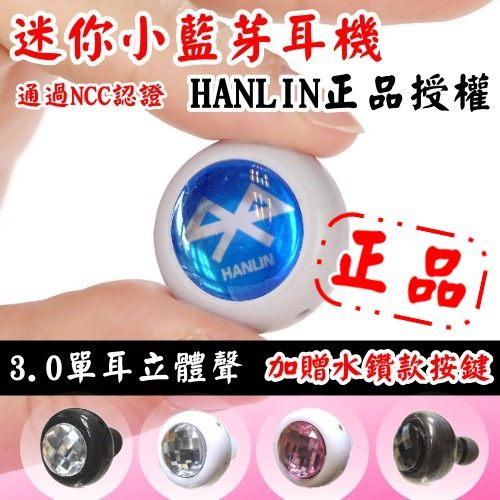 3.0單耳語音立體聲-迷你超小藍芽耳機(專利耳掛+3水鑽)
