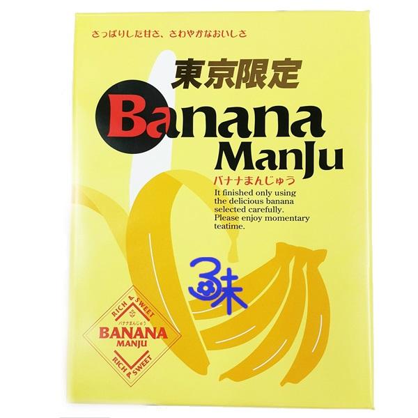(日本)**無貨 勿下單** 丸山製果 東京限定香蕉蛋糕(香蕉造型蛋糕) 1盒 264 公克 (12入) 特價 220 元 【4902975030395 】