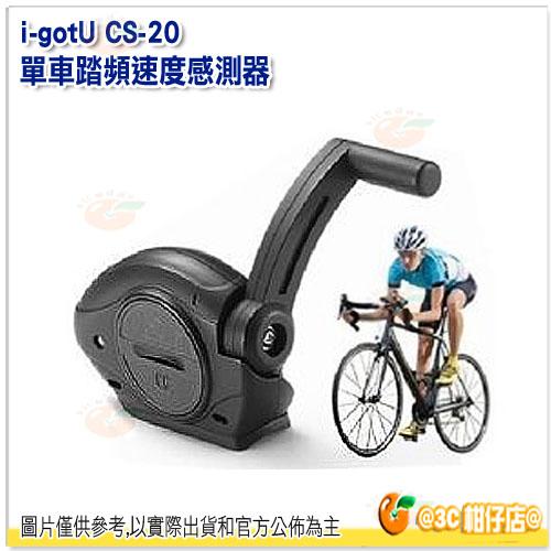 先創公司貨 i-gotU CS-20 單車踏頻速度感測器 單車 腳踏車 踏頻器 藍牙4.0 IPX7防水等級