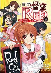 怪盜RED 03超級忙碌的學園祭☆之卷
