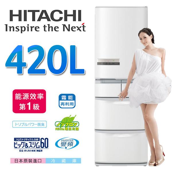 HITACHI日立 420L 五門變頻冰箱【RS42EMJ】