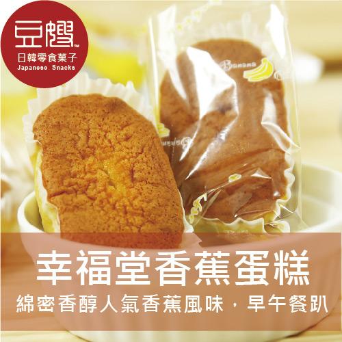 【豆嫂】日本零食 幸福堂香蕉蛋糕(新上市)