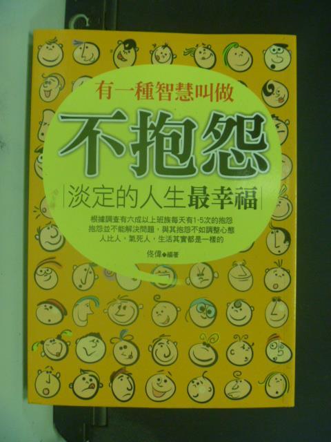 【書寶二手書T1/勵志_JLU】有一種智慧叫做不抱怨:淡定的人生最幸福_佟偉