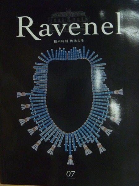 【書寶二手書T2/收藏_PPU】Ravenel 2013_No.7_精采時刻雋永人生