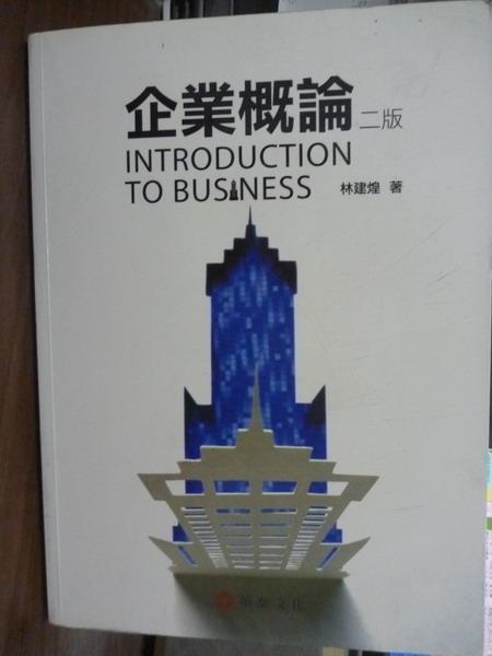 【書寶二手書T3/大學商學_QHD】企業概論_林建煌_2/e