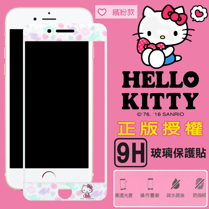 9H滿版 Hello kitty 正版授權 4.7吋 iPhone 7/i7 繽紛款 彩繪玻璃手機螢幕保護貼/支援3D觸控/易貼無氣泡/強化玻璃/鋼化玻璃 保護貼 保貼/TIS購物館