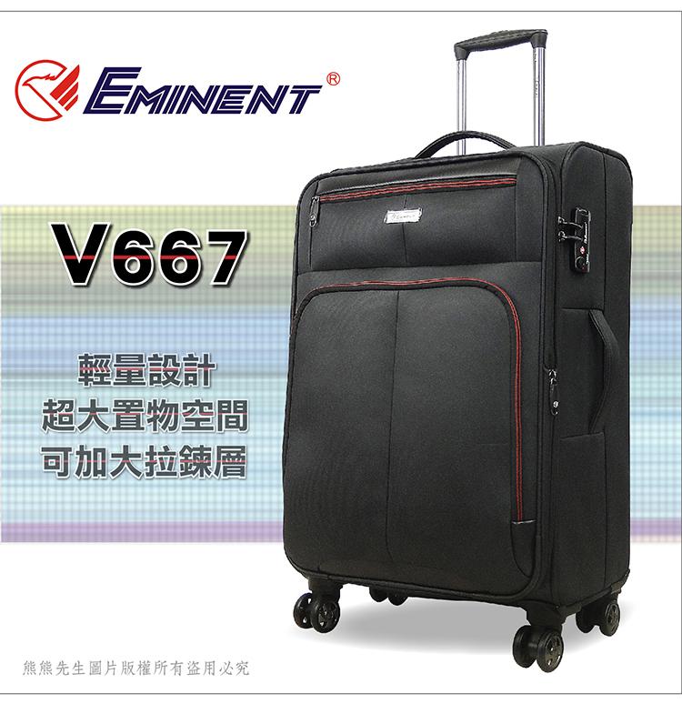 《熊熊先生》破盤49折 EMINENT 萬國通路 - 行李箱|旅行箱 25吋頂級輕量 2017推薦款極致輕量設計 V667