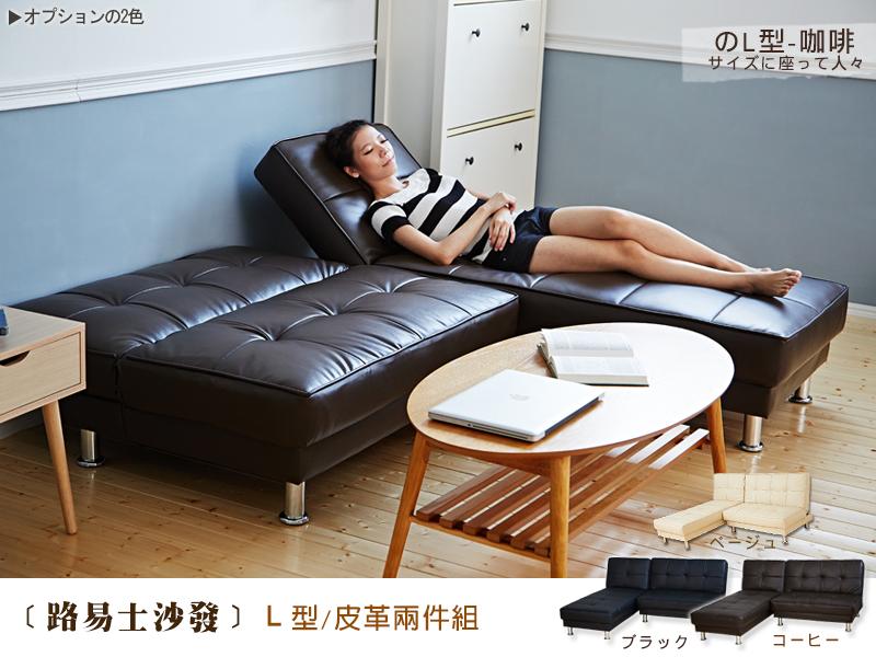 【Lewis路易士】多功能調整L型皮革沙發組/沙發床(可當床)(三色) ★班尼斯國際家具名床