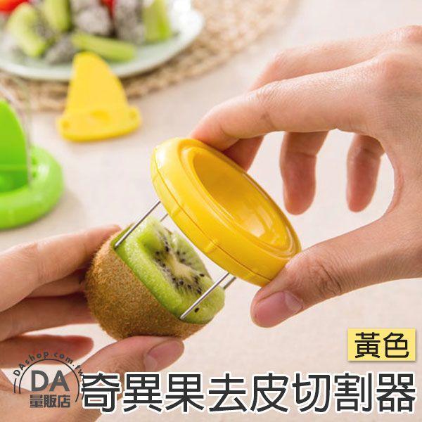 《DA量販店》不鏽鋼 奇異果 去皮器 免削皮 水果 切割神器 黃(V50-1571)