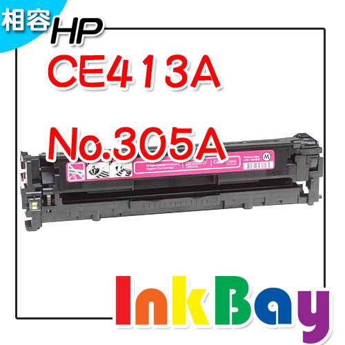 HP CE413A  紅色 相容碳粉匣 /適用機型:HP M451dn/ M451nw/ M475dn