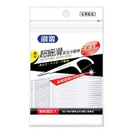 刷樂超細滑潔舌牙線棒 50入/包◆德瑞健康家◆
