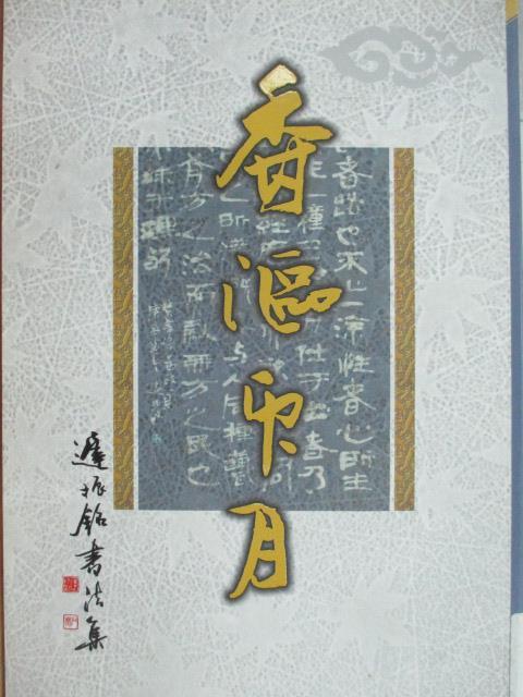 【書寶二手書T1/藝術_YHZ】香漚印月_2001年_原價400