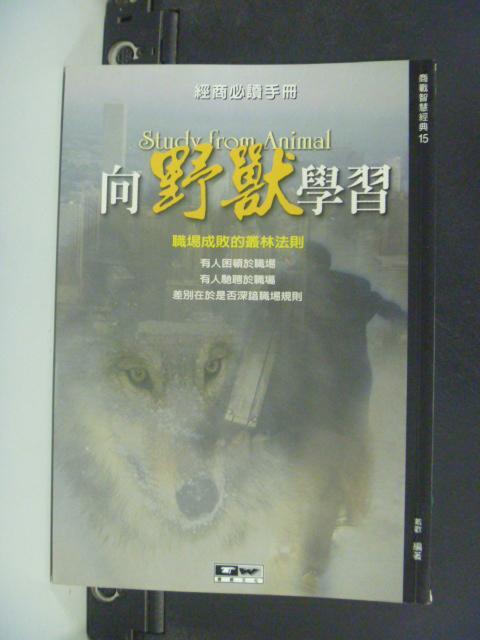 【書寶二手書T2/財經企管_HKB】向野獸學習:職場成敗的叢林法則_戴歡