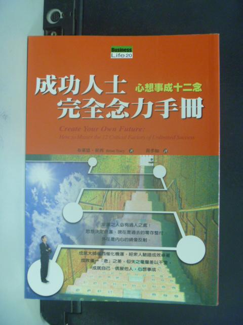 【書寶二手書T6/勵志_NDA】成功人士完全念力手冊_布萊恩‧崔西