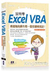 跟我學Excel VBA:將複雜的操作用一個按鍵就搞定!(適用2013/2010/2007)