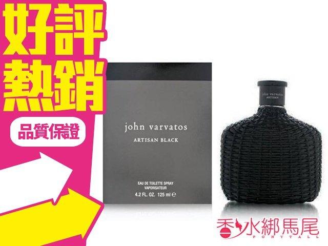 John Varvatos 黑工匠藤編 限量版 男性淡香水 香水空瓶分裝 5ML◐香水綁馬尾◐