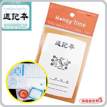 【保險套世界精選】HoneyTime.週記本卡片