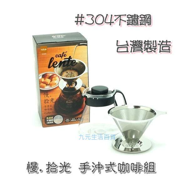 【九元生活百貨】慢.拾光 手沖式咖啡組 咖啡壺 手沖咖啡