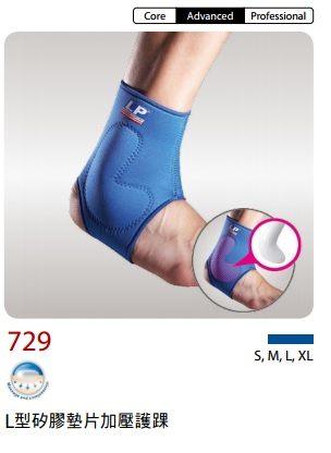 【登瑞體育】LP 美國防護 L型矽膠墊片加壓護踝_729