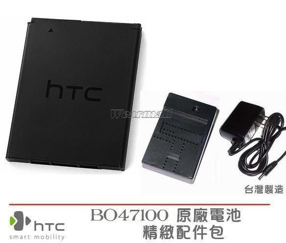 【免運費】HTC BO47100 原廠電池【配件包】Desire 600 Desire 606h Desire 600C Dual 609D 606W Desire 608T【1860mAh 3.8VDC】