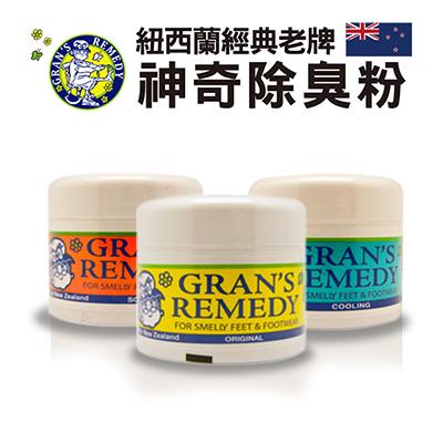 【Gran's Remedy】紐西蘭神奇除腳臭粉 除臭粉 除鞋臭 - 原味、薄荷、清香