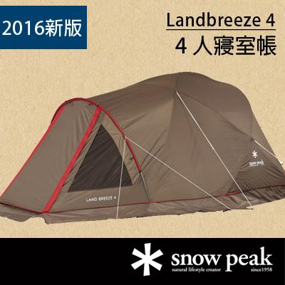 【鄉野情戶外用品店】 Snow Peak |日本|  Landbreeze 4 寢室帳/帳篷組 露營帳篷/SD-634 【標準款】(4人帳)