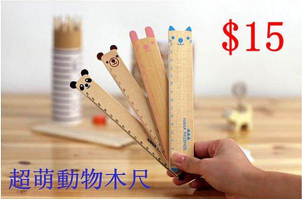 =優生活=韓國可愛動物造型木尺 文具用品量尺 學生安全用尺