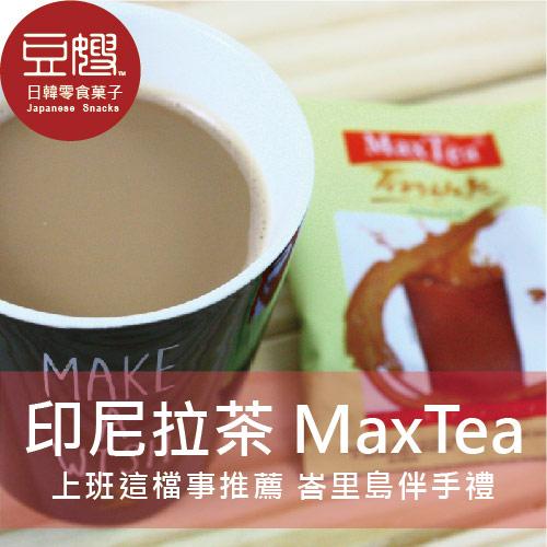 【豆嫂】印尼沖泡 MaxTea 印尼拉茶(峇里島伴手禮)