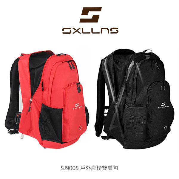 【愛瘋潮】SXLLNS 賽倫斯 SJ9005 戶外座椅雙肩包 後背包 板凳+背包 排隊腿不酸 輕鬆坐下