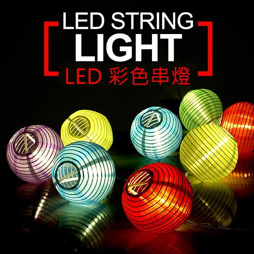 日野戶外~【KAZMI】LED彩色串燈 裝飾 露營燈 氣氛燈 帳篷燈 led燈 燈條 燈籠